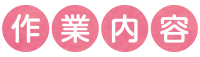 sagyounaiyou